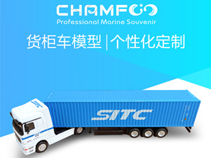 1:87 SITC Diecast Alloy Truck Model|Trailer Model