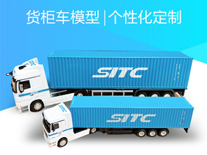1:50 SITC Diecast Alloy Container Truck Model Ochre Yellow